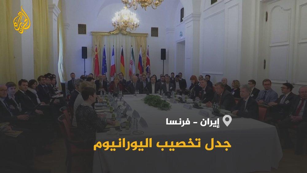 وسط أخذ ورد بين #طهران وباريس حول تخصيب اليورانيوم.. كيف سيكون رد #أمريكا عند تسلم #بايدن السلطة؟   تقرير: عزيز المرنيسي #الأخبار
