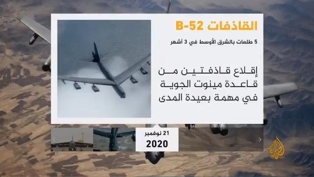 """5 طلعات لقاذفات """"بي 52"""" في الشرق الأوسط خلال 3 أشهر.. تعرف على الهدف منها"""