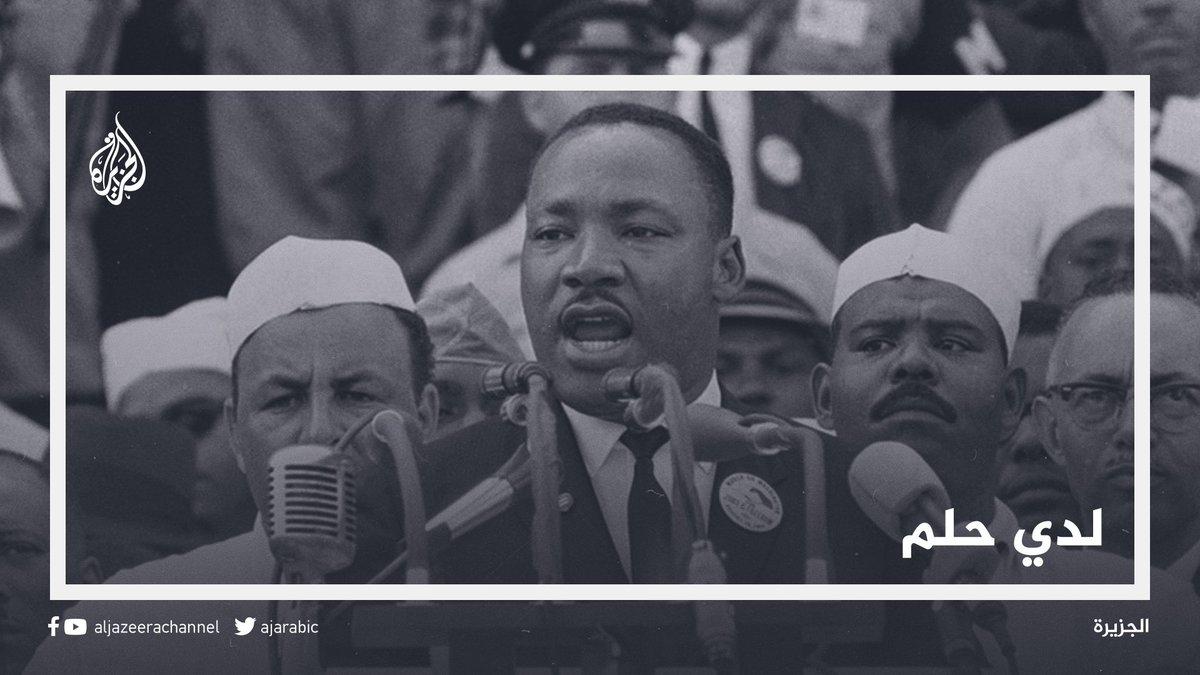 """في يوم #_مارتن_لوثر_كينغ نستذكر خطابه عام 1963 الذي ألقاه عند نصب الرئيس أبراهام لينكولن التذكاري في #واشنطن أمام حشد يفوق الـ200 ألف شخص من مختلف الألوان والأعراق جاؤوا مطالبين بحقوق متساوية للأميركيين من أصول أفريقية قائلا جملته الشهيرة: """"لدي حلم"""" فهل تحقق حلم مارتن اليوم؟"""