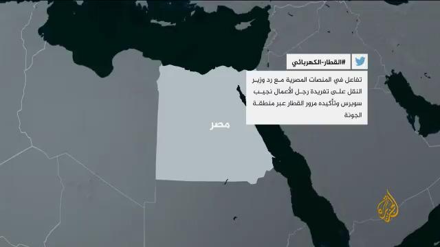 وزير النقل المصري في صدارة الترند المحلي بعد رده على تغريدة ساويرس بشأن #القطار_الكهربائي #نشرتكم