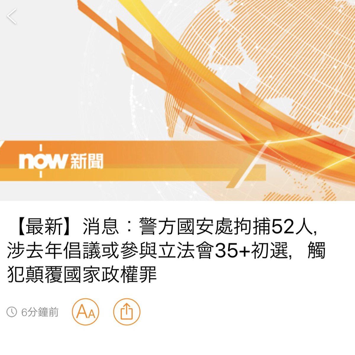 2021年1月6日早朝 香港で民主活動に関わった人が国家安全法違反の容疑で、最低でも50人、まとめて国安処に逮捕されたという速報が止まりません。国安法は最高終身刑の厳罰です。 #香港 #hongkong