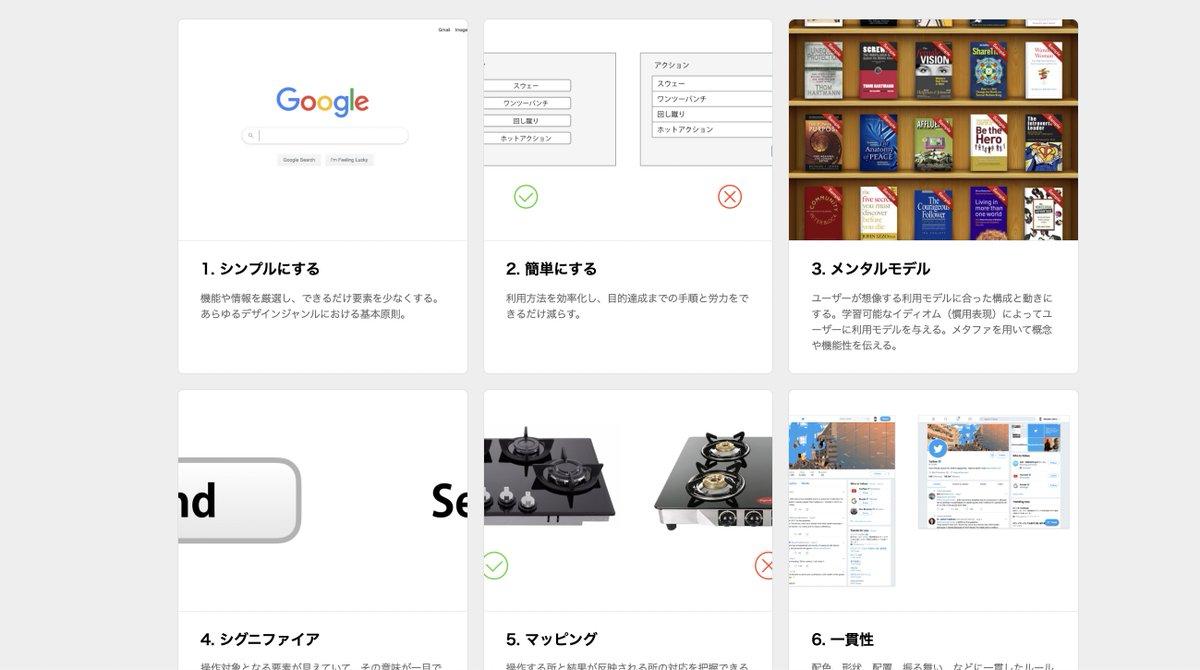 ものすごいUIガイドラインを発見。UIの基本をここまでまとめたものは他にないのでは。  ・色に依存させない ・錯視を考慮する ・デフォルトボタンには具体的な動詞を用いる ・選択肢の文言は肯定文にする  など、プロダクトに関わる人は定期的に見返したくなると思います。  sociomedia.co.jp/category/shig