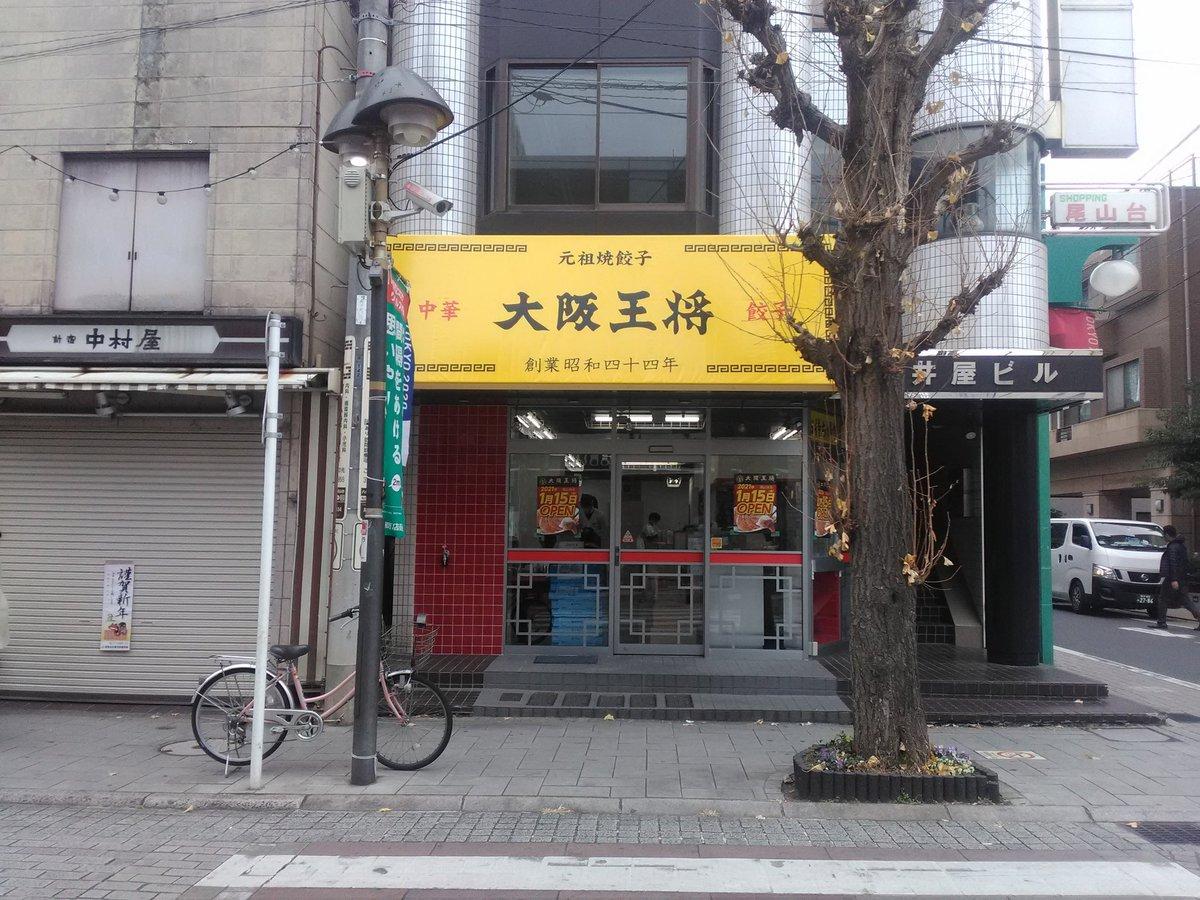 の 大阪 王将 近く 大阪王将の店舗一覧やお得なクーポン情報