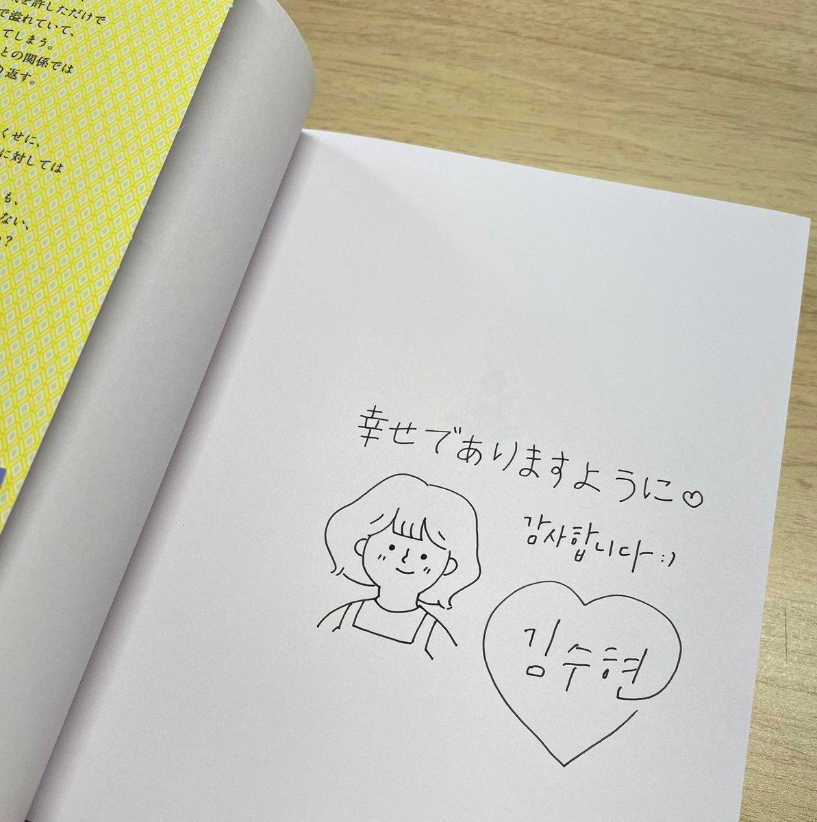 """こと した まま で 私 は の 名言 私 に 生きる 日本で45万部突破!!『私は私のままで生きることにした』のワニブックスが厳選! 年末年始に読みたい、人気の""""韓国発イラストエッセイ""""おすすめ3冊。"""