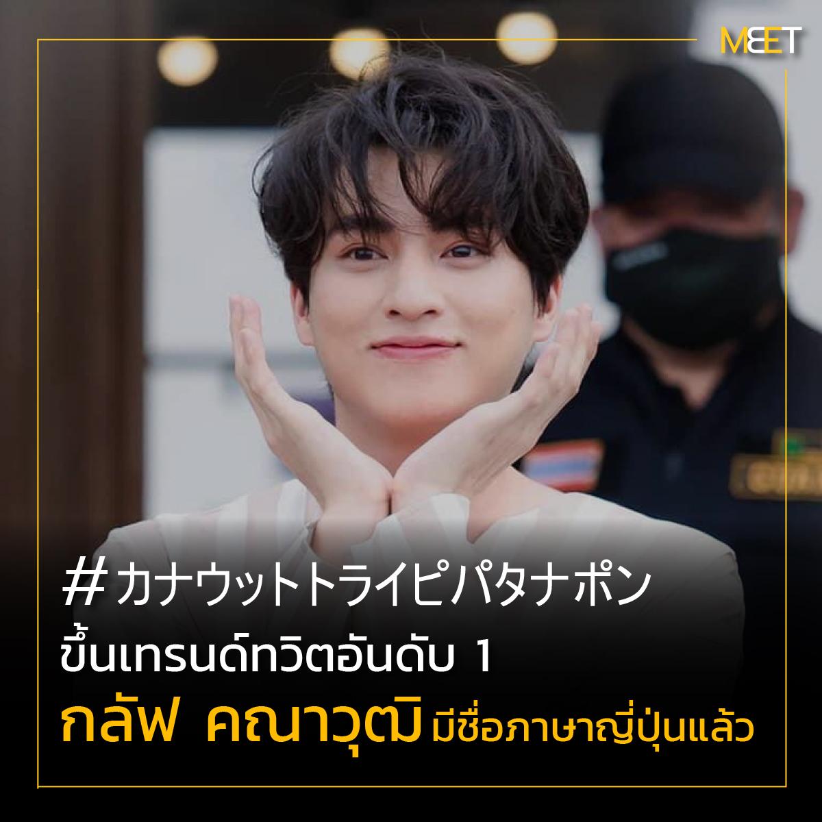"MEET x News : ดังไกลถึงแดนปลาดิบ! ""กลัฟ คณาวุฒิ"" มีชื่อภาษาญี่ปุ่นแล้ว ไปให้สุดเลยลูกกกก #カナウットトライピパタナポン #GulfKanawut   web.facebook.com/MeetForAmity/p…"