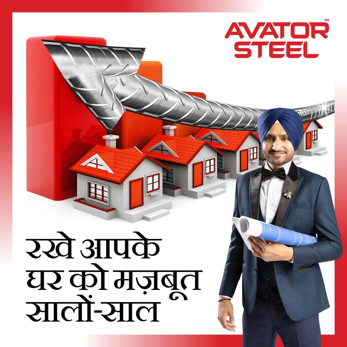 #AvatorSteel रखे आपके घर को हर तरह के प्राकृतिक आपदा से सुरक्षित और बड़ायें आपके घर की अंदरूनी ताक़त ताकि घर टिके सालों-साल।  #rustprooftmtbar #earthquakeproof #HarbhajanSingh  @harbhajan_singh