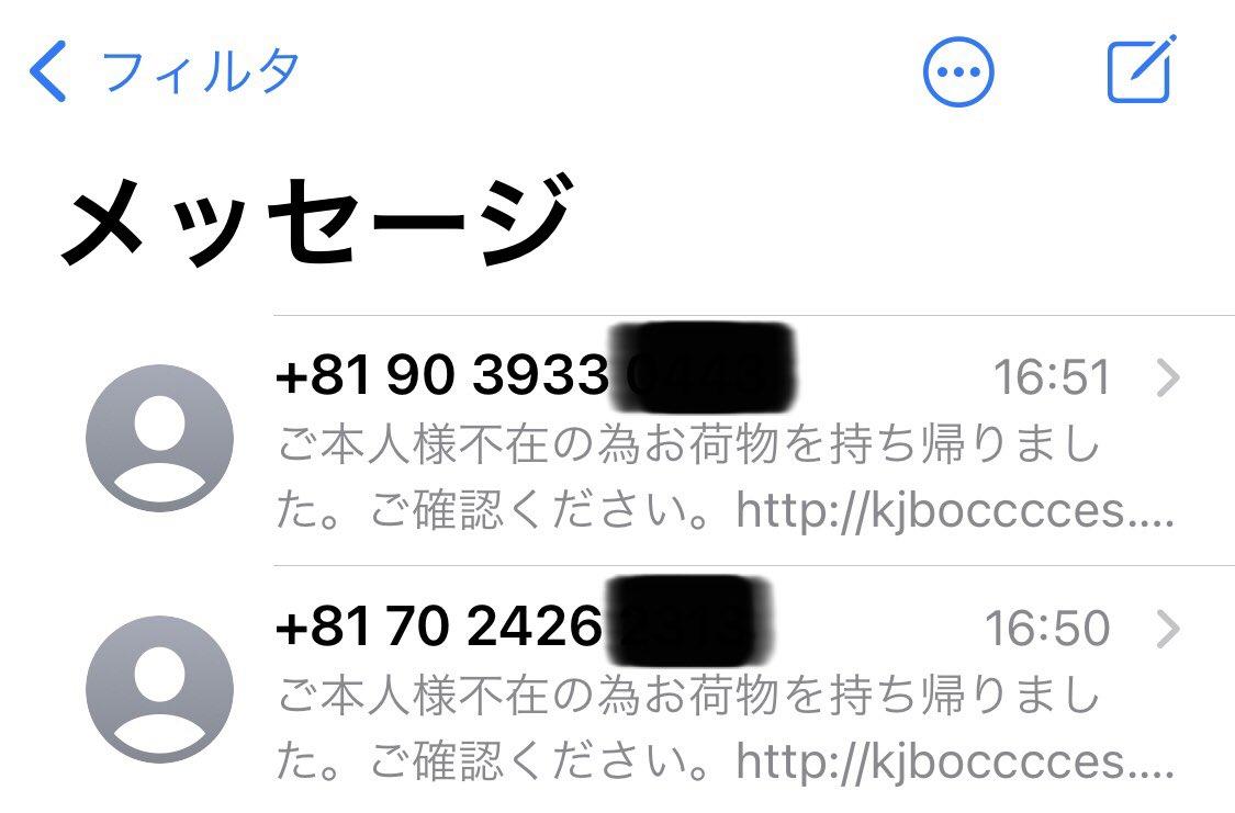 メール 詐欺 不在