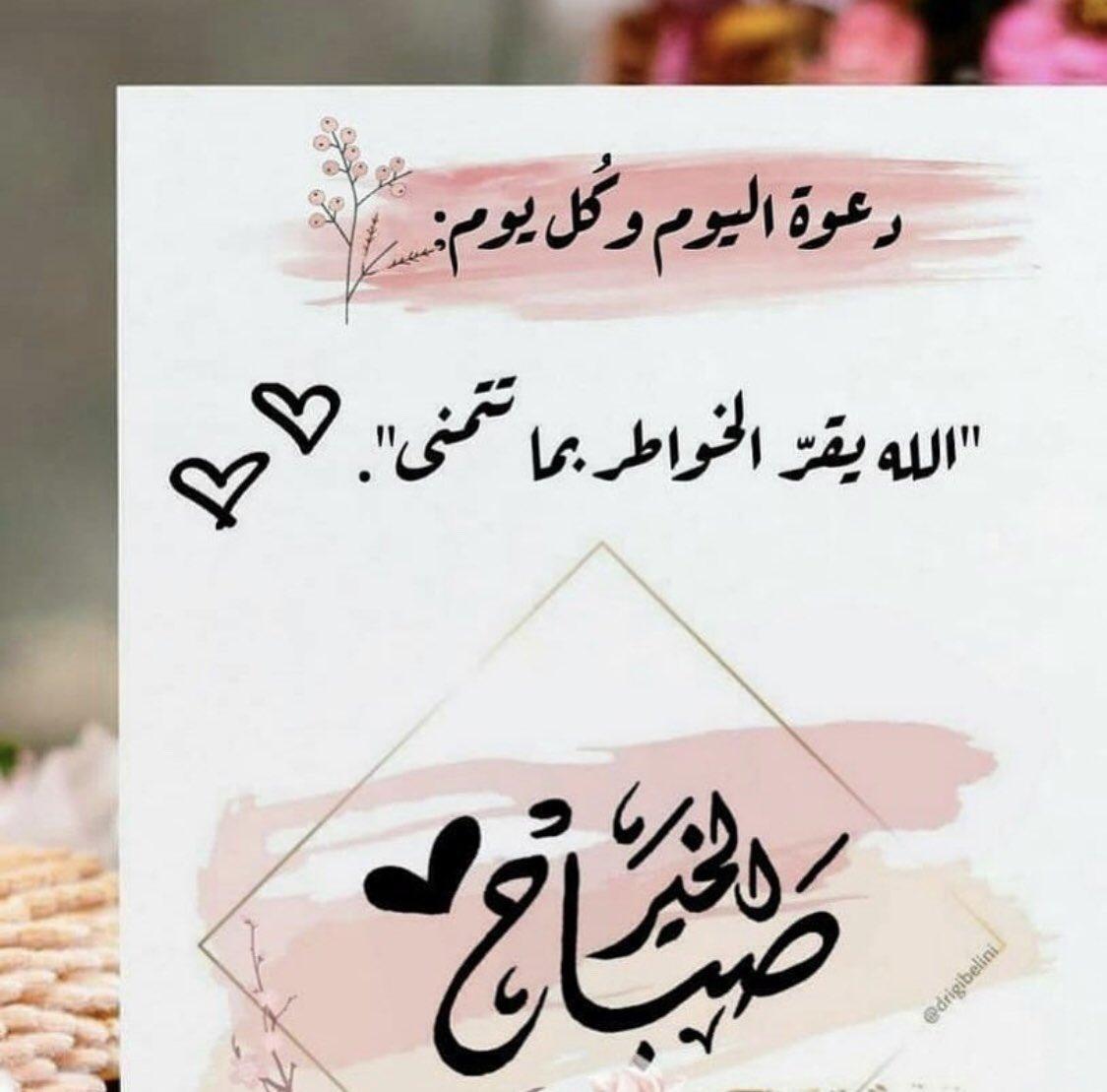 Hashtag صباحيه Na Twitteru