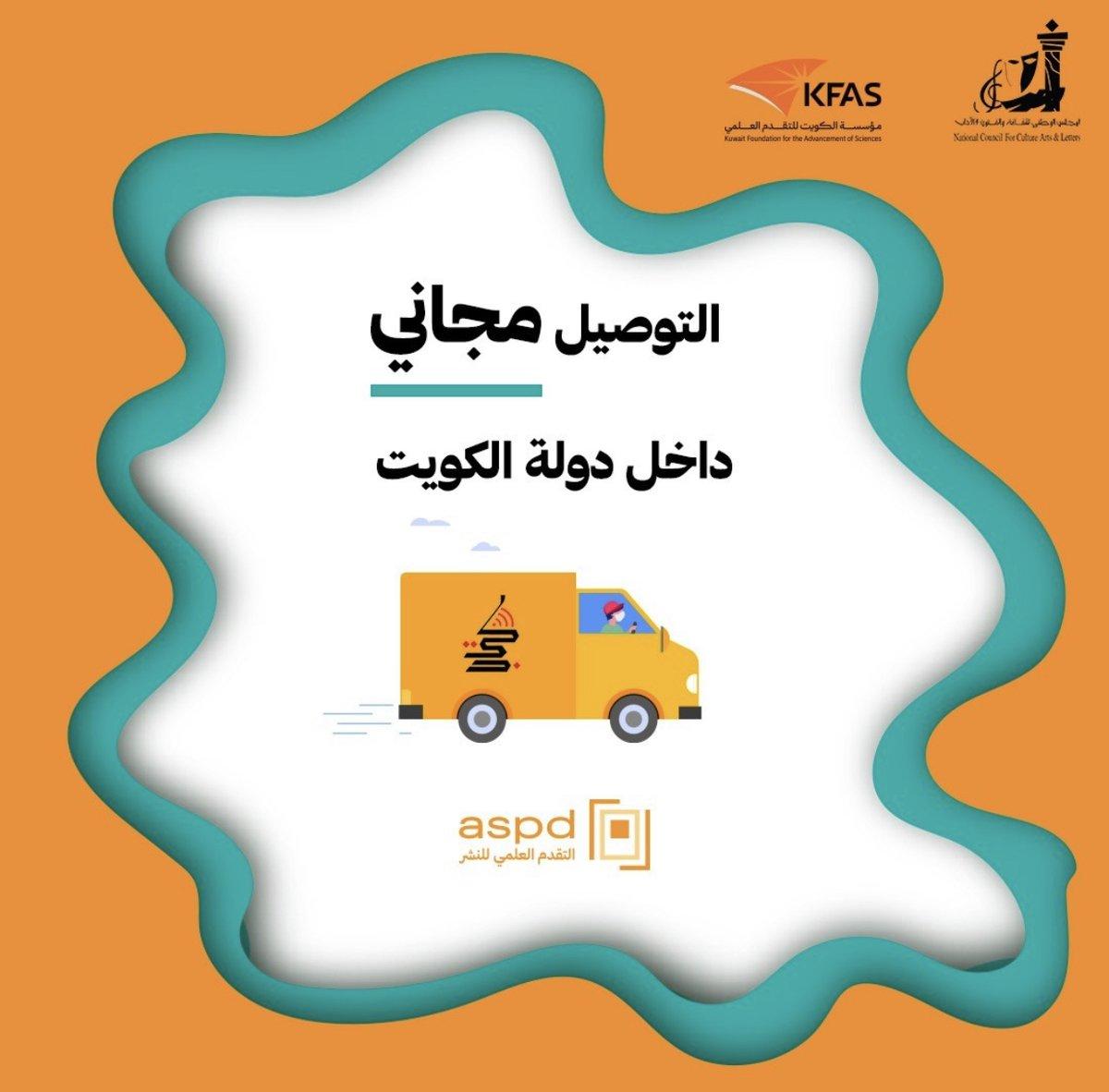 التوصيل مجاني داخل دولة الكويت   تسوق الان عبر الموقع الالكتروني    #معرض_الكويت_الافتراضي_للكتاب