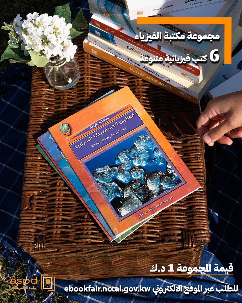 احصل على مكتبة الفيزياء  أحد إصدارات التقدم العلمي للنشر   تحتوي المكتبة على 6 كتب متنوعة عن الفيزياء   قيمة المجموعة 1 د.ك فقط!   للطلب عبر الموقع الالكتروني   التوصيل إلى جميع دول العالم  #معرض_الكويت_الافتراضي_للكتاب
