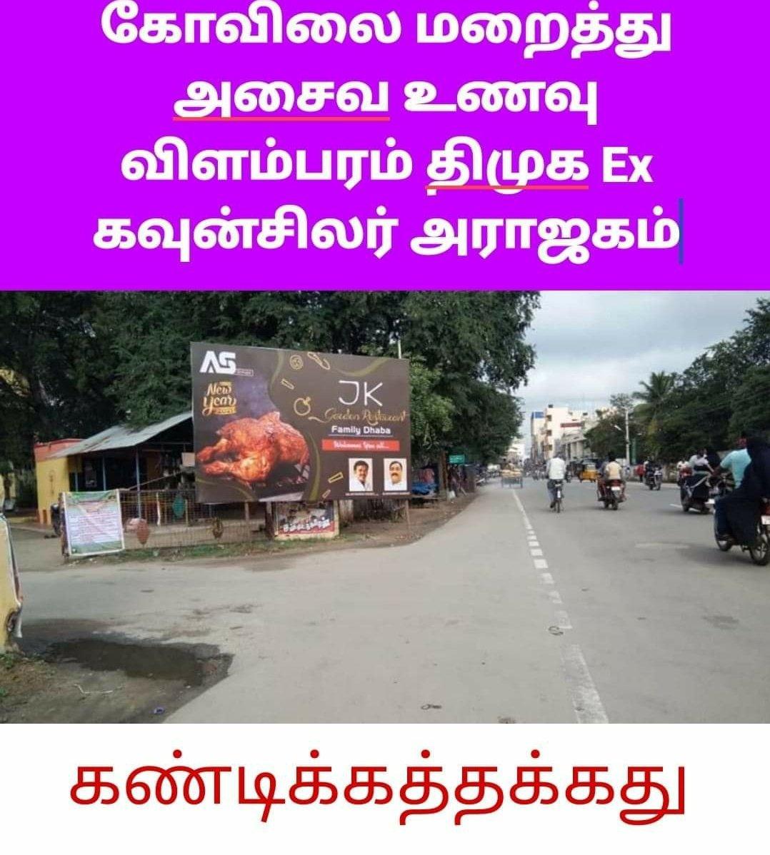 Replying to @Scorpion1033: கிருஷ்ணகிரியில் இந்துக்கள் இருக்கிங்களா?