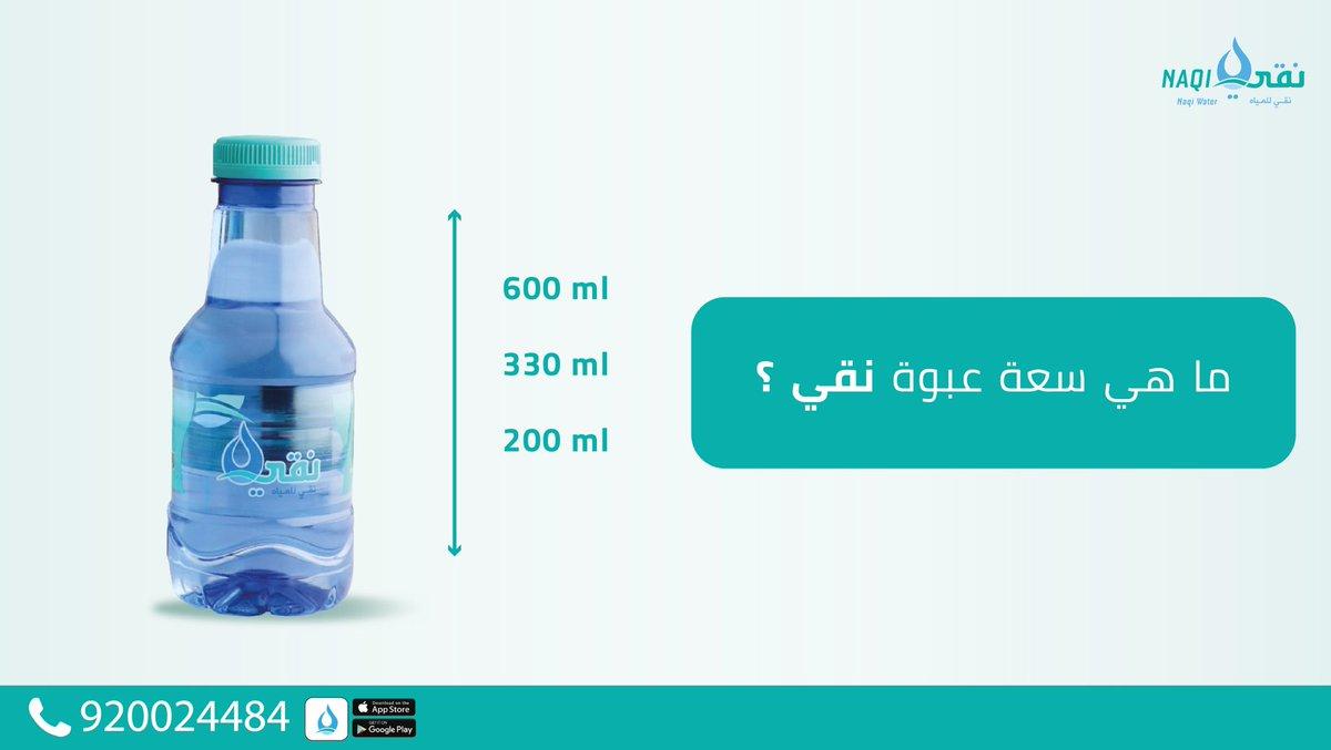 مياه نقي 200 مل