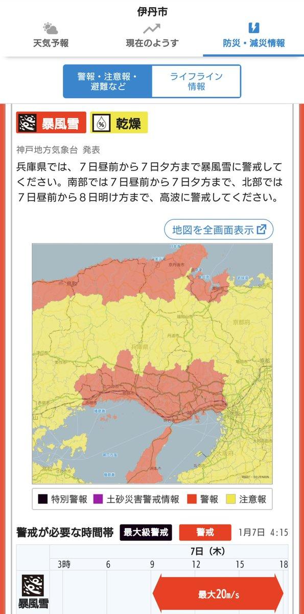 天気 警報 市 伊丹 伊丹市の天気予報