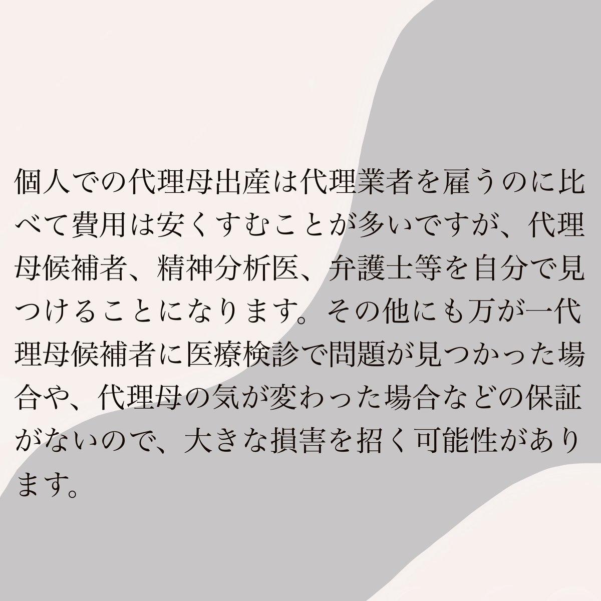 母 出産 浜崎 あゆみ 代理