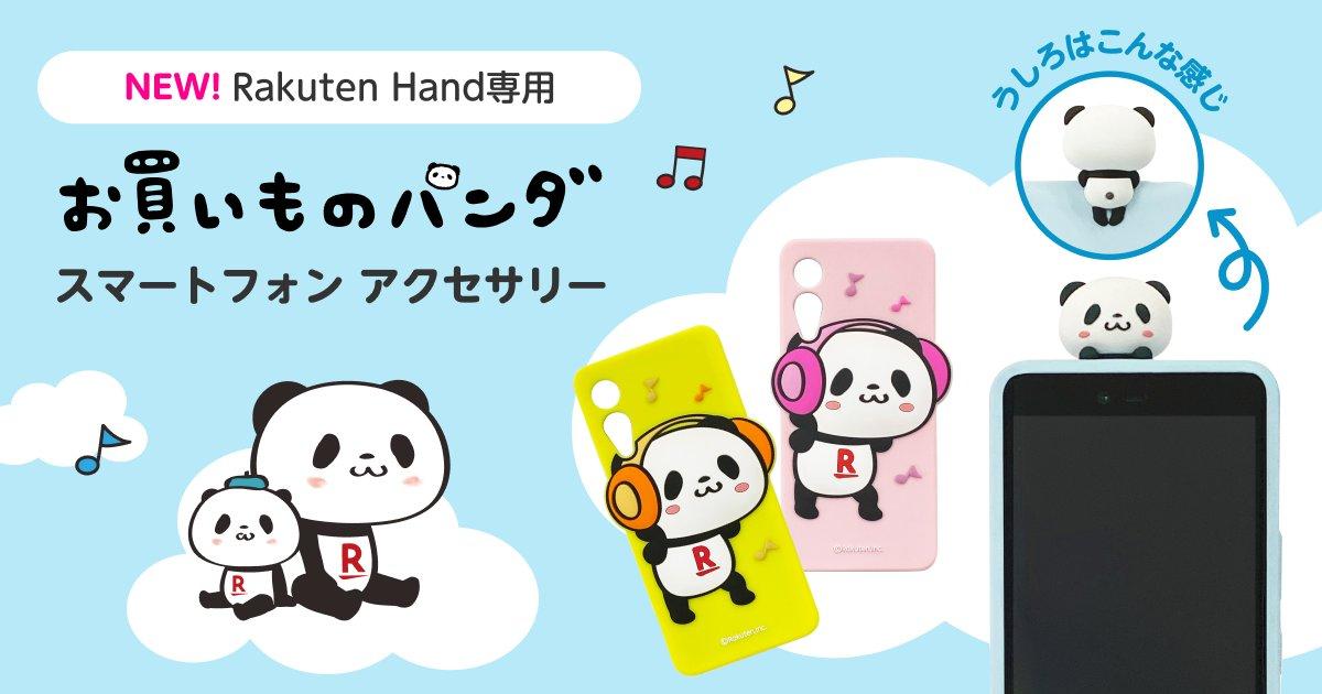 \新商品登場!/ Rakuten Handの #お買いものパンダ ケース3種が販売開始されました! ヘッドフォンをつけてノリノリのおパンはピンク、イエローの2色展開。 ひょっこりのぞいているおパンは後ろ姿も可愛い♪ 3種ともシリコンケースで優しい手触りです。 詳細はこちら▶