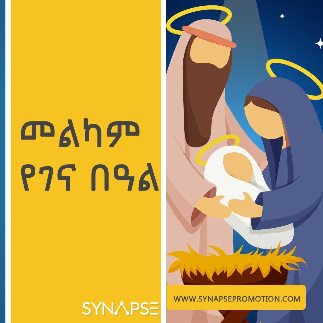 መልካም የገና በዓል #ገና #አዲስአበባ #ኢትዮጵያ #በዓል #Christmas #EthiopianChristmas #EthiopianCulture #holiday #AddisAbaba #Ethiopia #Branding #CreativeServices #Production #MarketResearch #DigitalMarketing #CustomMarketResearch #ATL #BTL #TTL #Communication  #Marketing