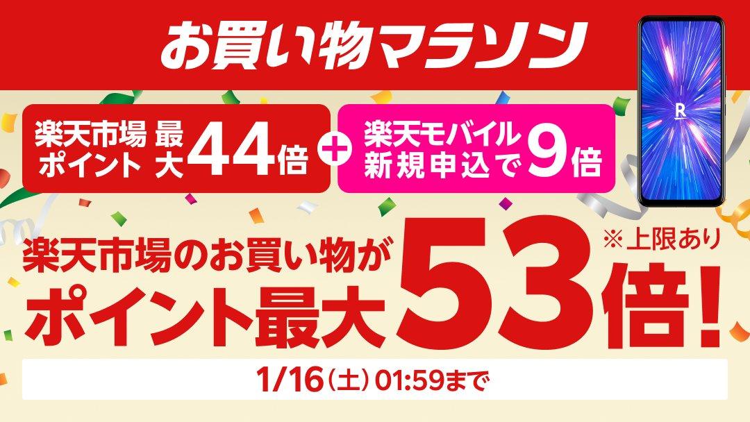 【お買い物マラソンがもっとお得に!】 楽天市場で開催する #お買い物マラソン 期間中のお買い物ポイントが、「Rakuten UN-LIMIT V」を新規申込すると+9倍の最大53倍に!(エントリー必須&ポイント獲得上限あり) 1/16(土) 1:59まで。  ▼詳しくはコチラ