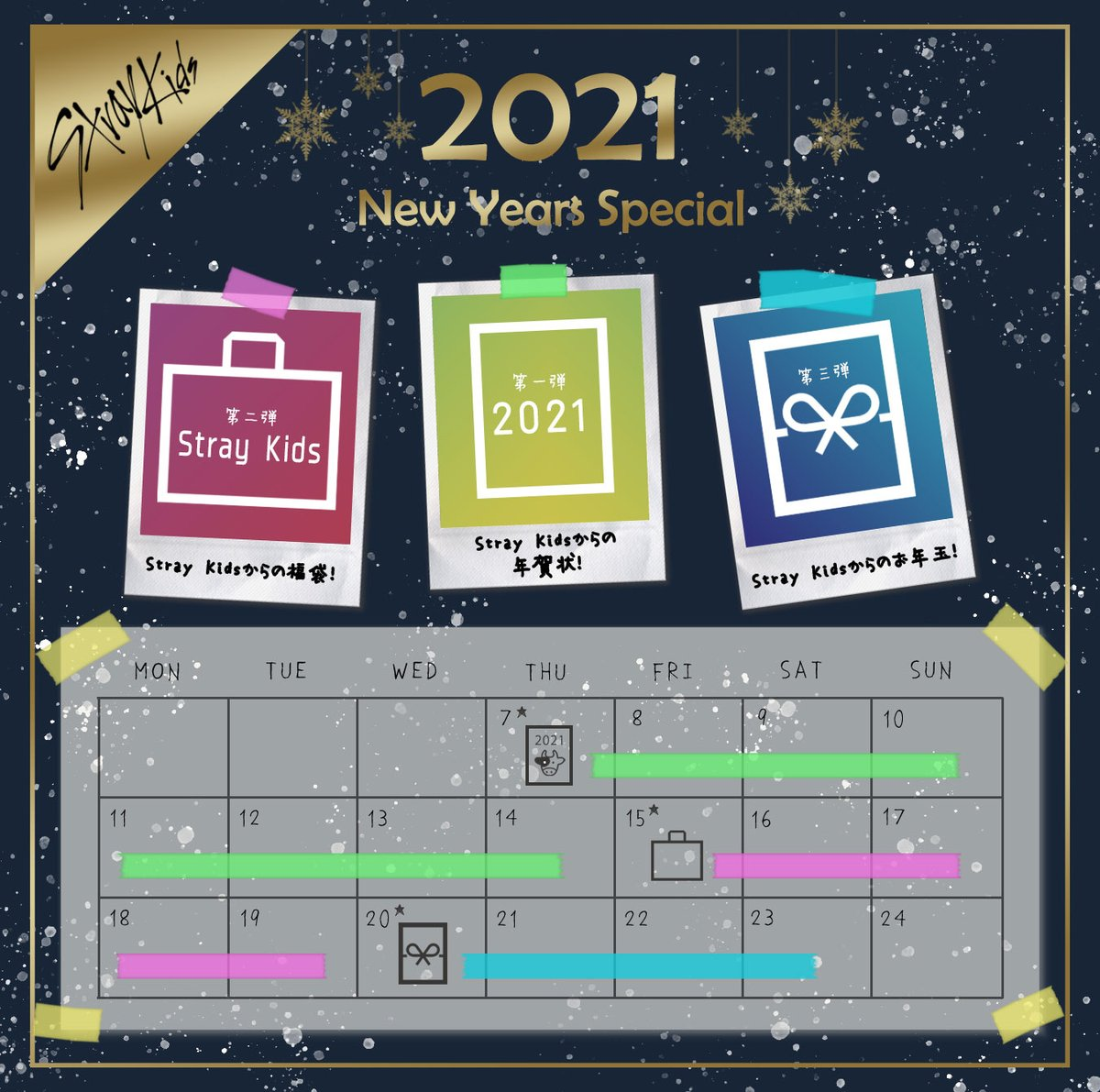 Stray Kids 2021 NEW YEAR'S SPECIAL  お楽しみに❣   #StrayKids  #スキズ