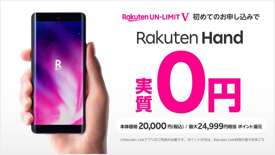 【キャンペーンのお知らせ】 本日1/7(木)より、「Rakuten Hand」を「Rakuten UN-LIMIT V」の初めての申込とセットでご購入いただくと、合計で最大24,999ポイントを還元するキャンペーンにより、実質0円でご購入いただけます!  ※アプリ利用条件有  ▼詳しくはコチラ