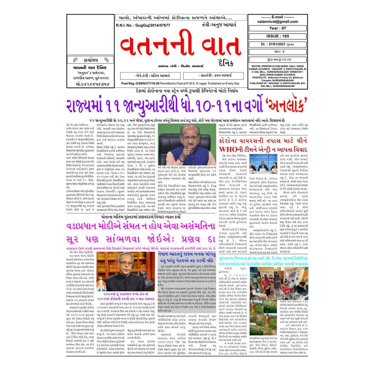 Today's Newspaper 07/01/2021 #vatannivatdaily 🗞️  Follow @vatannivat1  #vatannivat #વતનનીવાત #schools #schoolsreopen #college #coronavirus #pranavda #kanikadhillon #himanshusharma #UrmilaMatondkar #KanganaRanaut #NoraFatehi #nehapandse #siddharthmalhotra #kiaraadvani #JackMa