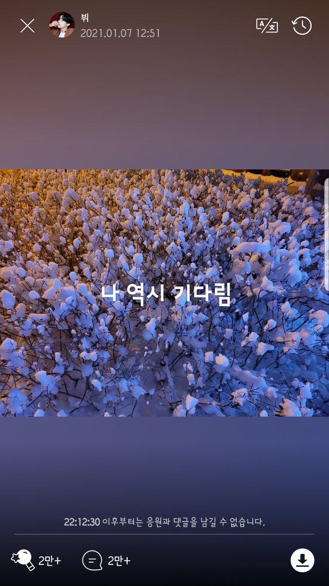 난 태형이를 기다림💜💜💜 Snow Flower~❄🌨☃️  #태형아_너의존재자체가_선물  #BTSV #Taehyung #방탄소년단뷔 #태형 @BTS_twt