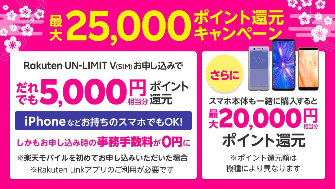 【キャンペーンのお知らせ】 ただいま、「Rakuten UN-LIMIT V」を初めて申込で5,000ポイントを還元!さらにスマホとセット購入キャンペーンと併せて最大25,000ポイント還元中!  ※アプリ利用条件あり、iPhoneは一部機能・機種制限あり  ▼詳しくはコチラ