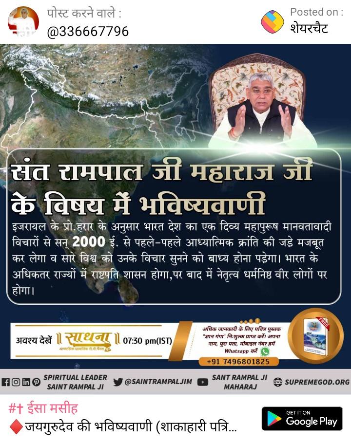 #स सद्भक्ति संदेश   🎊संत रामपाल जी महाराज जी ही तत्वदर्शी संत हैं। वही पूरे विश्व को सत भक्ति प्रदान कर सुखी करना चाहते हैं।