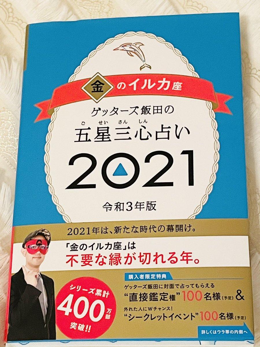 イルカ 金 2021 の