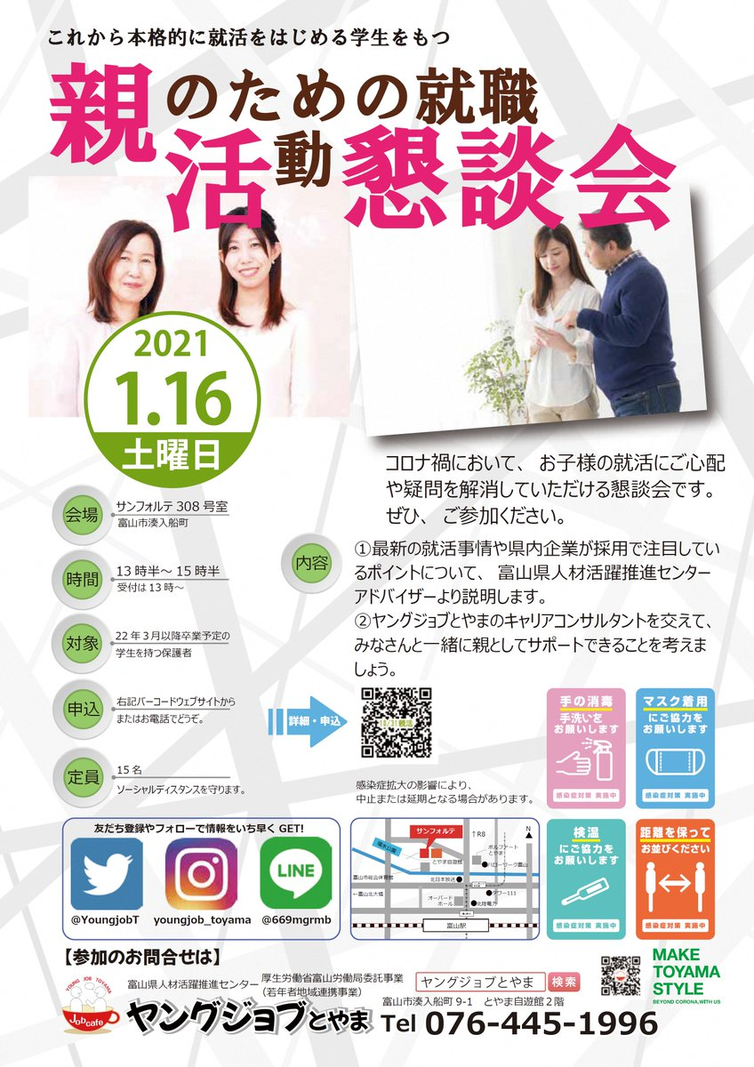 Twitter 富山 コロナ