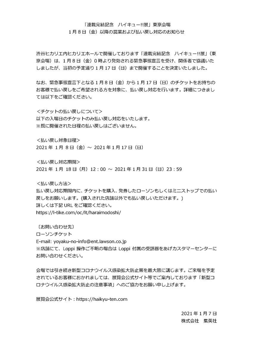 チケット 東京 ハイキュー 展