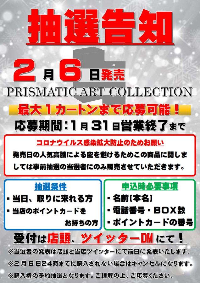 Prismatic art collection 予約
