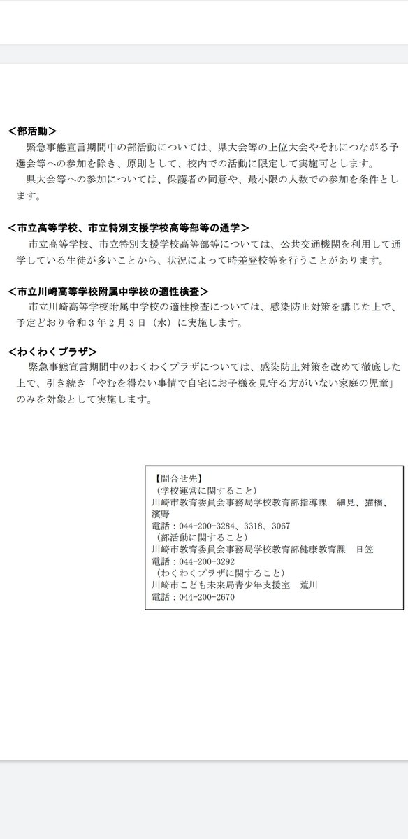 会 川崎 委員 市 教育