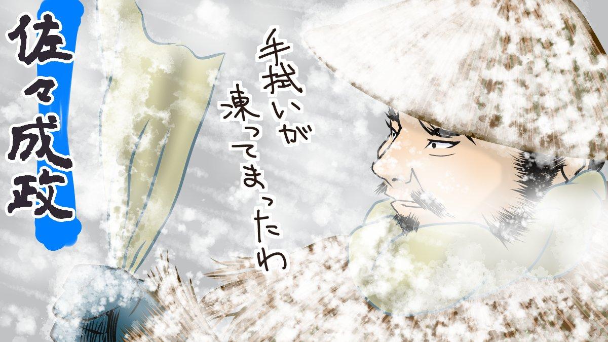 政 佐々成