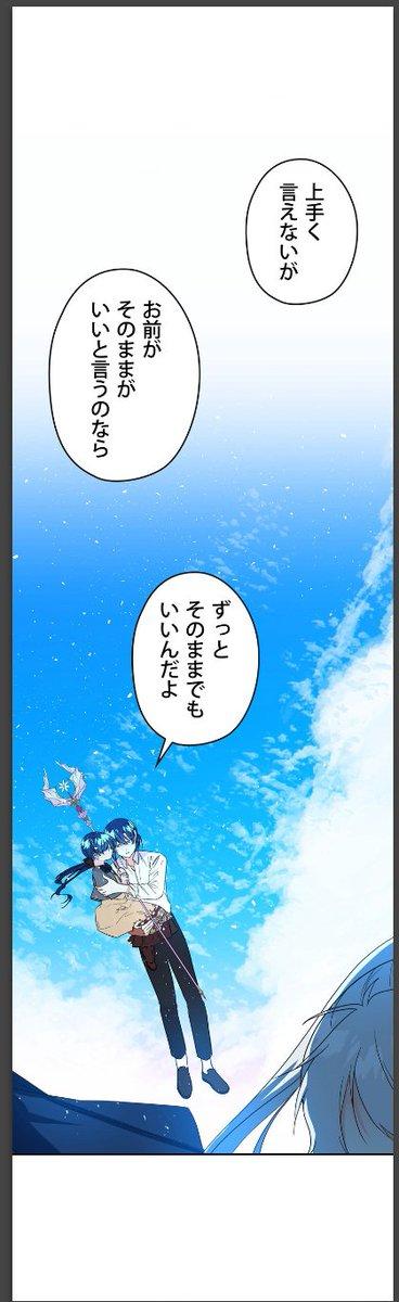 公 な 怪物 ろう 公爵 契約 女 と テムパル〜アイテムの力〜ネタバレ9話(ピッコマ漫画)グリード新たな武器を制作する!
