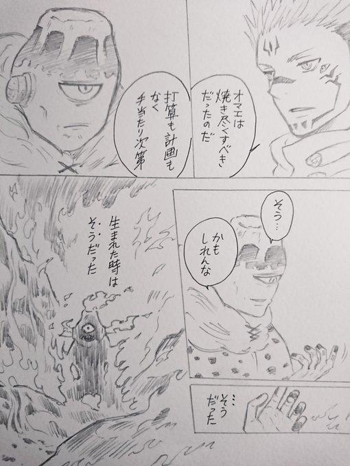 御 呪術 廻 戦 イラスト 花