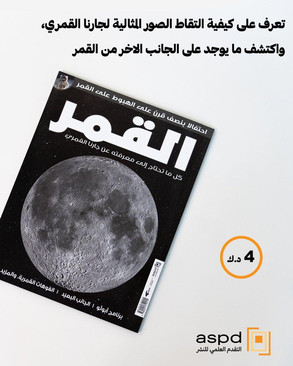 اكتشف ما يوجد على الجانب الاخر من القمر!   قيمة الكتاب 4 د.ك - سعر مخفض   متوفر الان في معرض الكتاب الافتراضي للكتاب   للطلب عبر الموقع الالكتروني    التوصيل إلى جميع دول العالم  #معرض_الكويت_الافتراضي_للكتاب