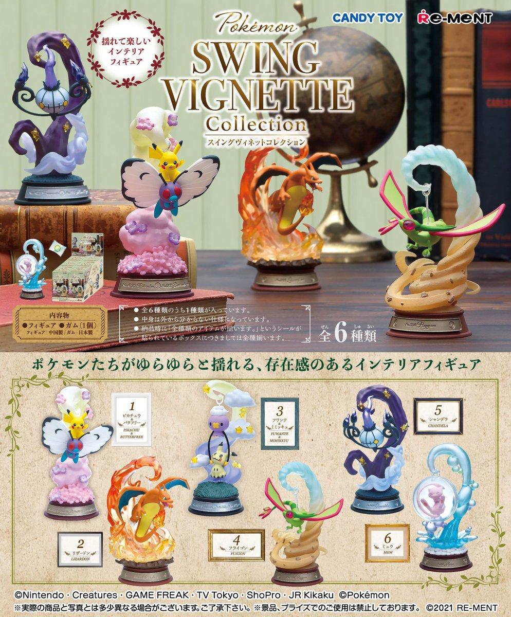 ゆらゆら揺れるインテリアフィギュア「ポケットモンスター SWING VIGNETTE Collection」登場!予約受付中!【4月19日発売!】