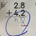 答えは合ってるはずなのに?書き方ひとつで正解が不正解になる理不尽な算数教育!