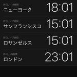 Image for the Tweet beginning: 私は今、日本の皆さんより1分ほど後の世界にいるみたいです。 #タイムトラベラー