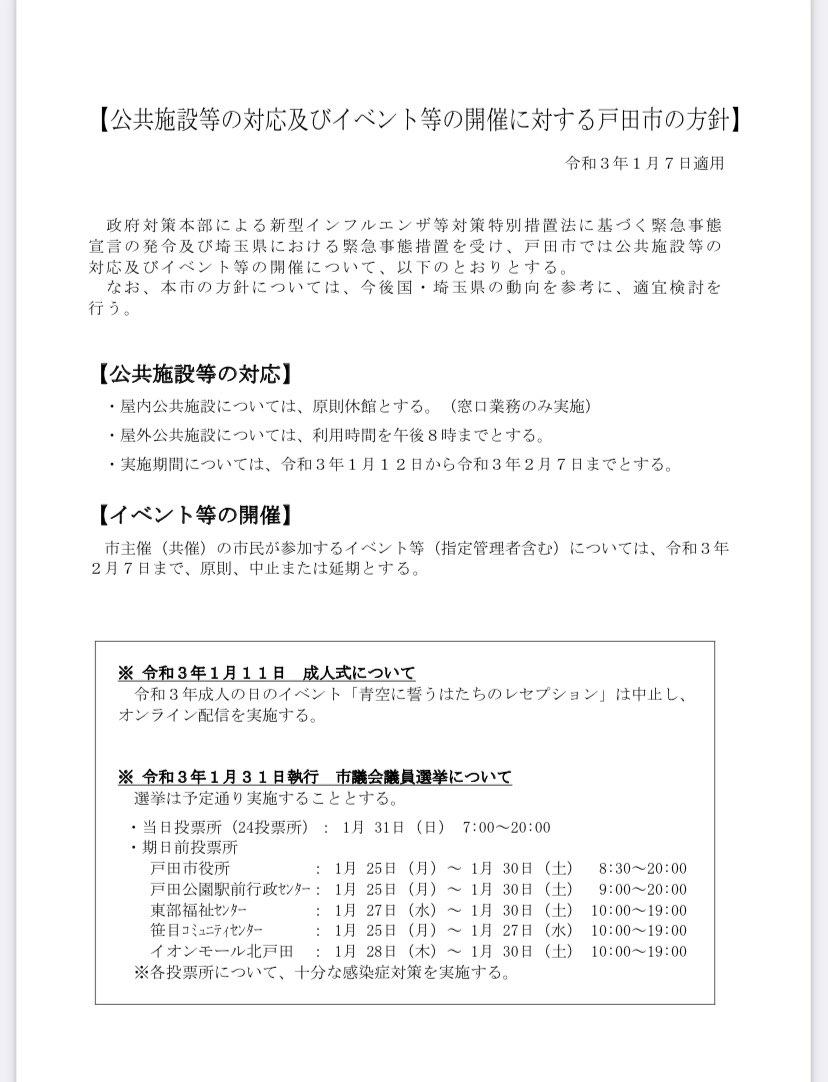 県 戸田 市 コロナ 埼玉