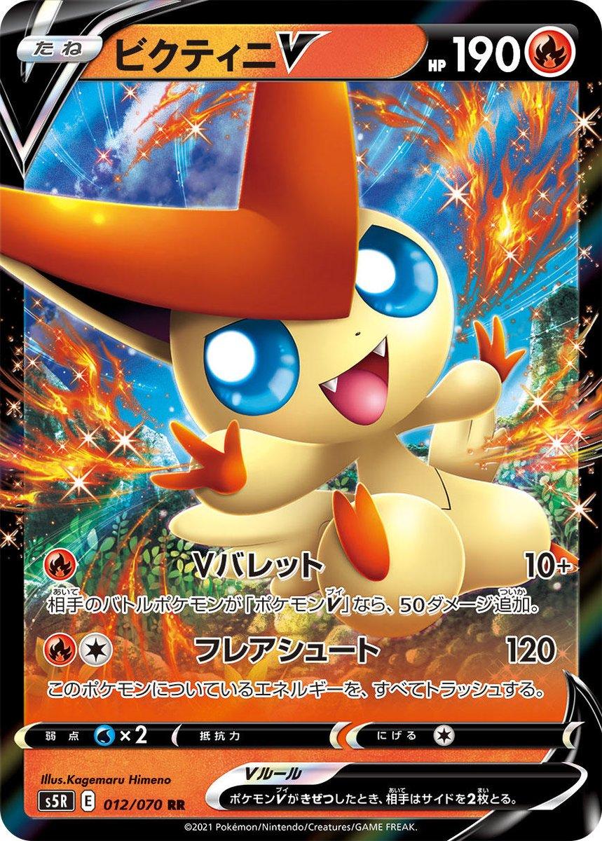 最新 ポケモン カード