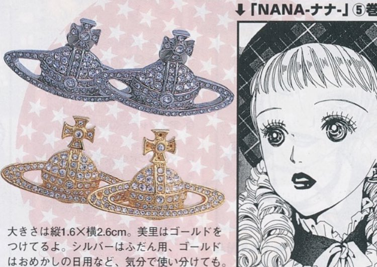 vivienne westwood product page in kera 2003 with images from the manga nana (ナナ)