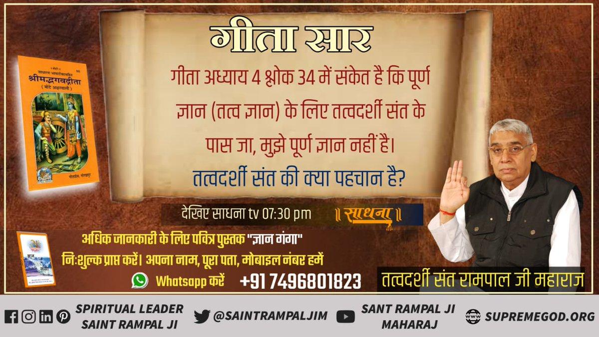 #GodMorningThursday Do you know ?? #श्रीमद्भगवद्गीता_के_रहस्य  For Knowing Must watch Saint Rampal Ji Maharaj's spiritual discourses on sadhna TV 7:30pm 🙏 #thursdayvibes @SaintRampalJiM