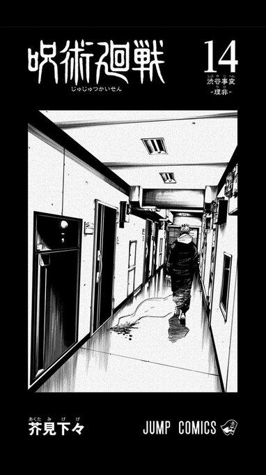 【画像】呪術廻戦単行本14巻の扉絵が意味深過ぎる 1巻となんの対比なんだろうか?