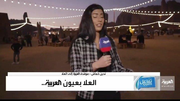 @AlArabiya أشكر من قلبي الإعلامي  نادين خماش  👍