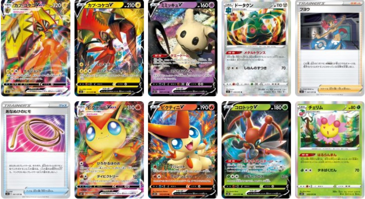 All translations now up!  Tapu Koko VMAX, Victini VMAX, Kriketune V, Mimikyu V, and More from S5 Revealed!  Check out the full details on :  ➡️