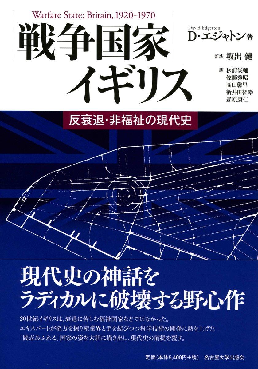 """名古屋大学出版会 on Twitter: """"【関連書から】ジョン・ブリュア ..."""