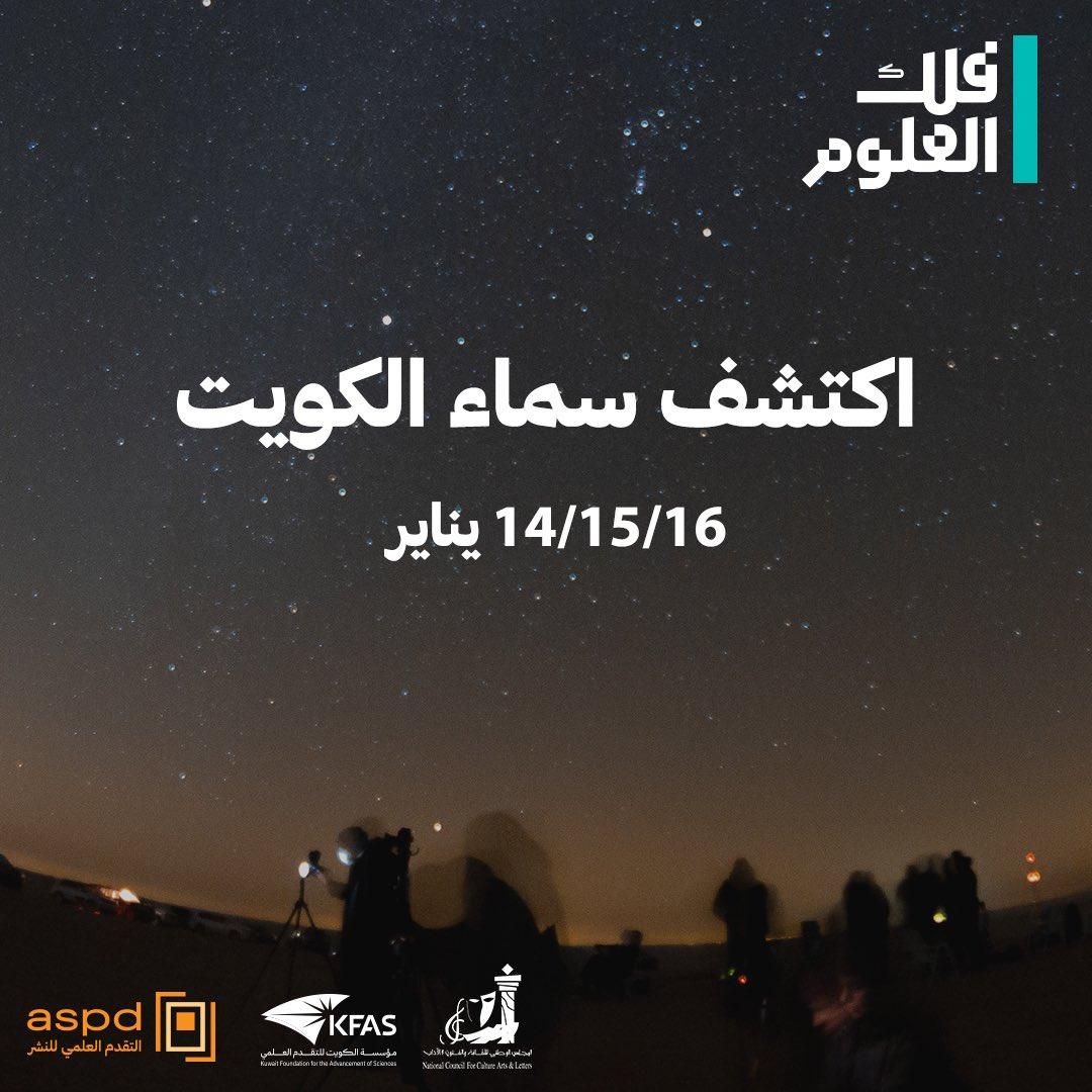 ترقبوا إعلان رحلات فلك العلوم القادمة!   3 رحلات فلكية علمية   ضمن فعاليات معرض الكويت الافتراضي للكتاب  #معرض_الكويت_الافتراضي_للكتاب