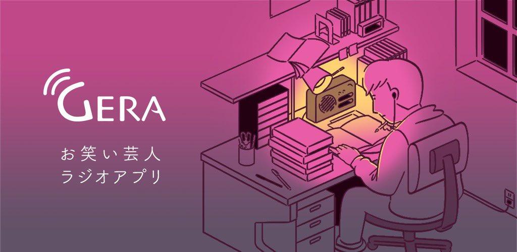 Gera 放送 局 無料で芸人を支援!!ラジオアプリ『GERA放送局』は革命的なコンテン...