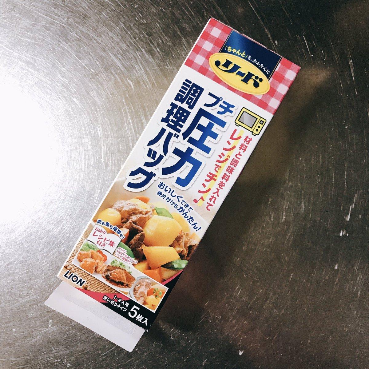 リードプチ圧力調理バッグが便利!主食・副菜・デザート・冷凍保存もできる!
